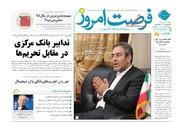 صفحه اول روزنامههای شنبه ۱۴ اردیبهشت ۹۸