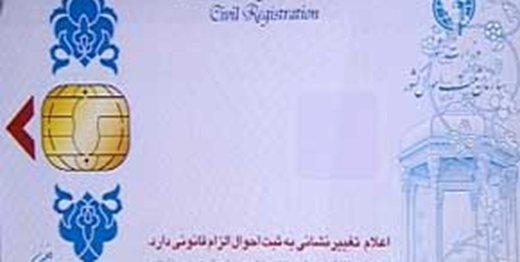 چند میلیون ایرانی در انتظار دریافت کارت ملی هوشمند هستند؟