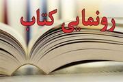 کاشان شهر ملی نساجی ایران است/رونمایی از کتاب اصول و مبانی طراحی پارچه