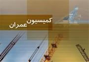 تصویب ۲ تحقیق و تفحص در کمیسیون عمران مجلس