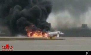 چرا هواپیمای روسی ناگهان روی باند آتش گرفت؟