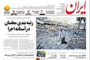 صفحه اول روزنامههای دوشنبه ۱۶ اردیبهشت