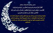 بیدارباشی برای روز اول ماه رمضان