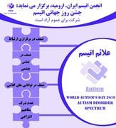 جشن روز جهانی اُتیسم ۱۸ اردیبهشت در ارومیه برگزار میشود
