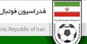 با پدیده جدید فوتبال ایران آشنا شوید