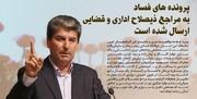 پروندههای فساد به مراجع ذیصلاح اداری و قضایی ارسال شده است