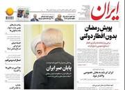 صفحه نخست روزنامههای چهارشنبه ۱۸ اردیبهشت