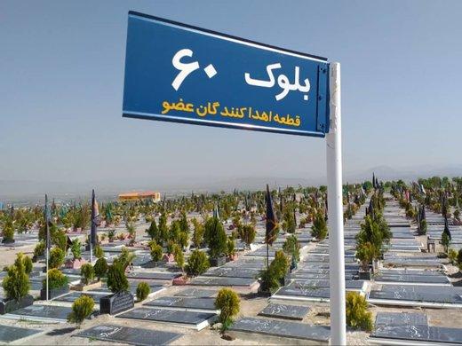 اختصاص بلوک ویژه اهداکنندگان عضو در وادی رحمت تبریز/ اهداکنندگان عضو رایگان دفن میشوند
