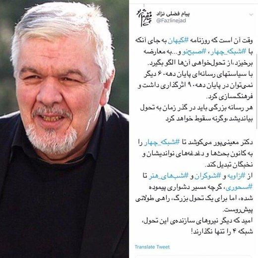 روزنامه کیهان,شبکه چهار سیما