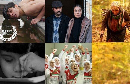 رقابت سینمای ایران از استرالیا تا اروپا و آمریکا