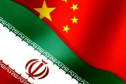 پاسخ چین به تهدیدات آمریکا : با ایران فقط باید تعامل کرد