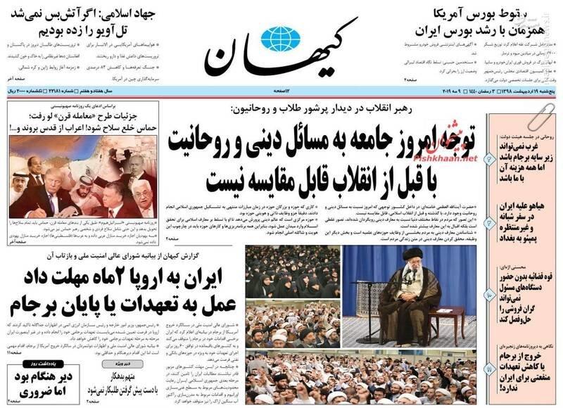 کیهان: توجه امروز جامعه به مسائل دینی و روحانیت با قبل از انقلاب قابل مقایسه نیست