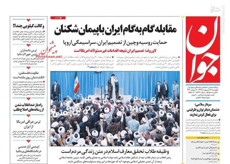 جوان: مقابله گام به گام ایران با پیمان شکنان