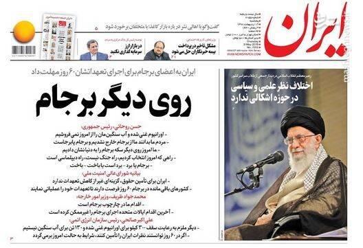 ایران: روی دیگر برجام