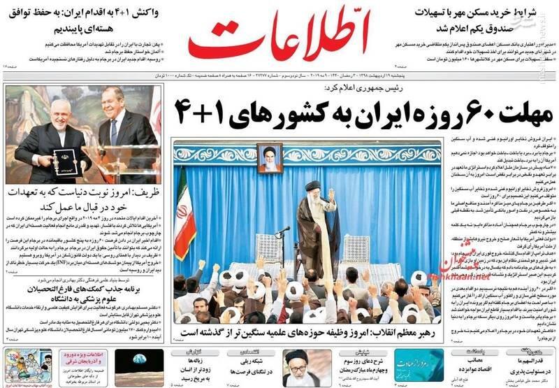 اطلاعات: مهلت ۶۰ روزه ایران به کشورهای ۱+۴