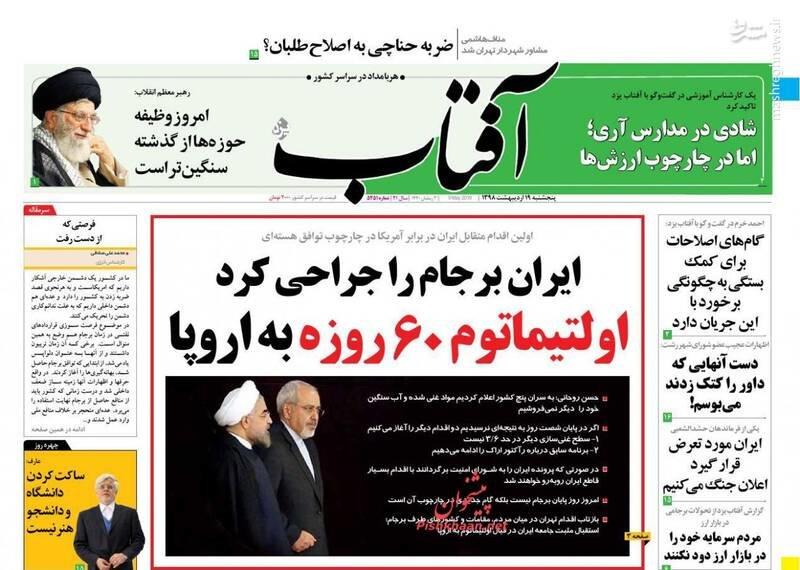 آفتاب: ایران برجام را جراحی کرد