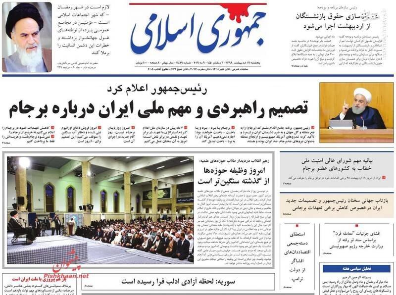 جمهوری اسلامی: تصمیم راهبردی و مهم ملی ایران درباره برجام