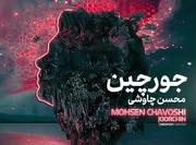 پادکست | آهنگ جدید محسن چاوشی به نام «جورچین»