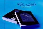 مناجاتهای رمضانی مرحوم جابر عناصری، برای ۳ گروه کاربرد دارد