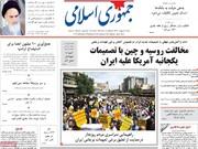 صفحه نخست روزنامههای شنبه ۲۱ اردیبهشت
