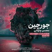 پوستر آهنگ جدید محسن چاوشی کپی از کار درآمد
