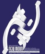 گشایش نمایشگاه «ماه نو» با منتخبی از آثار هنری-قرآنی کتابشهر ایران