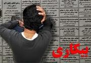 بیکاری در تهران: ۱۲.۶ درصد!