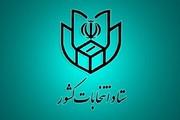 انتخاب اعضای ستاد انتخابات یازدهمین دوره مجلس شورای اسلامی در استان چهارمحال وبختیاری