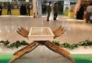 پاکستان مهمان ویژه نمایشگاه قرآن تهران/ نمایشگاه قرآن افتتاح شد