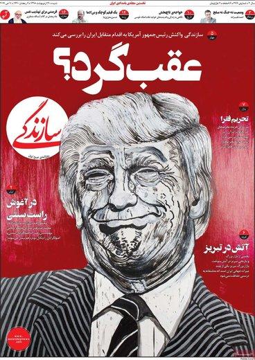 روزنامه های شنبه 21 اردیبهشت98