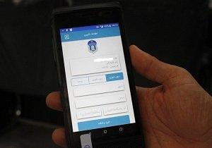 دست افزار هوشمند موبایلی پلیس، جایگزین قبضهای جریمه شد
