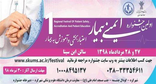 اولین جشنواره ایمنی بیمار، اعتباربخشی و آموزش به بیمار در استان چهارمحالوبختیاری برگزار میگردد