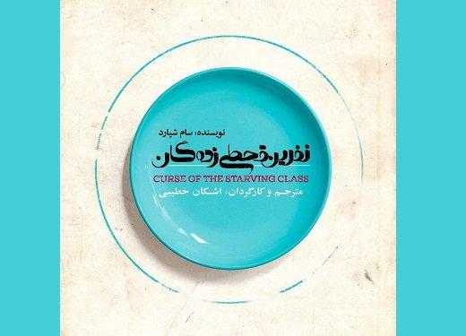 اشکان خطیبی، اثر معروف سام شپارد را کارگردانی میکند