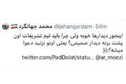 تحلیل دبیر شورای اطلاعرسانی دولت از افطاری رئیس جمهور با فعالان سیاسی در پاسخ به یک کامنت انتقادی