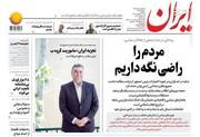 صفحه نخست روزنامههای یکشنبه ۲۲ اردیبهشت
