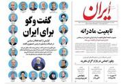 صفحه اول روزنامههای دوشنبه ۲۳ اردیبهشت