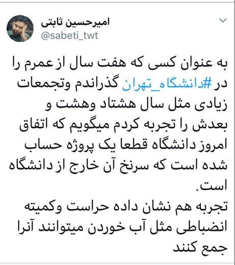 واکنش رئیس سابق بسیج دانشجویی به درگیری روز دوشنبه در دانشگاه تهران