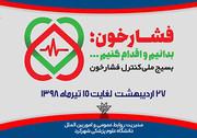 آغاز کمپین بسیج ملی کنترل فشار خون در چهارمحال و بختیاری همزمان با سراسر کشور
