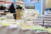 برپایی نمایشگاه ۷ روزه قرآن و عترت در اصفهان