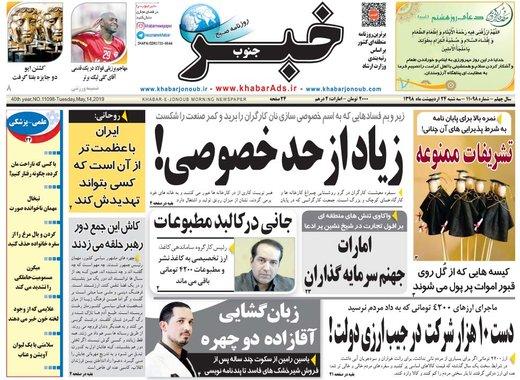 روزنامه24اردیبهشت