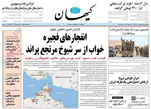 کیهان: انفجارهای فجیره خواب از سر شیوخ مرتجع پراند
