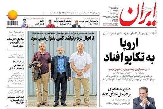 ایران: اروپا به تکاپو افتاد