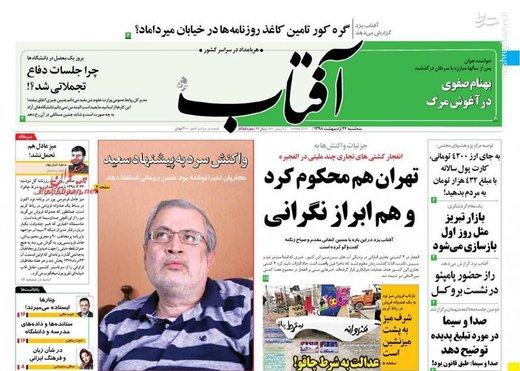 آفتاب: تهران هم محکوم کرد و هم ابراز نگرانی