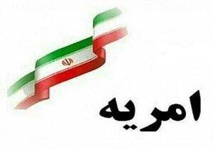 شرایط جذب نیروی امریه در دانشگاه تهران