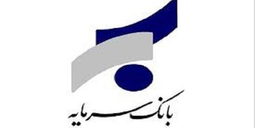 آغاز اولین جلسه محاکمه محمدهادی رضوی و ۳۰ متهم بانک سرمایه