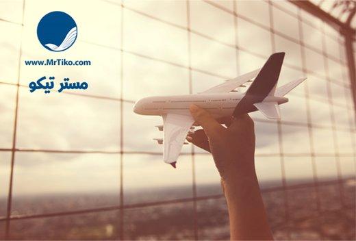 مناسبترین راه برای خرید اینترنتی بلیط هواپیما