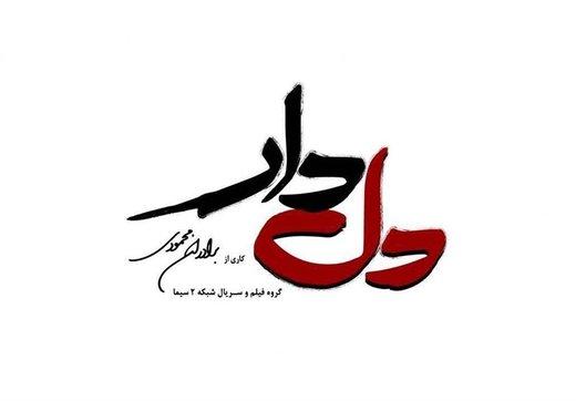 سریال ایرانی,شبکه سه سیما,محسن چاوشی,موسیقی