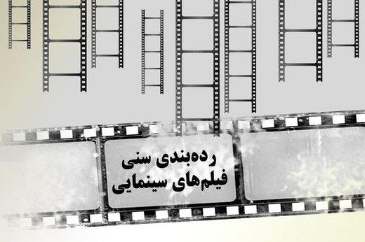 درجهبندی سنی فیلمها، از هالیوود تا سینمای ایران