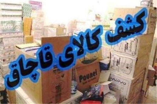 کشف۷۲ میلیارد ریال کالای قاچاق در غرب تهران