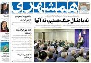 صفحه اول روزنامههای چهارشنبه ۲۵ اردیبهشت